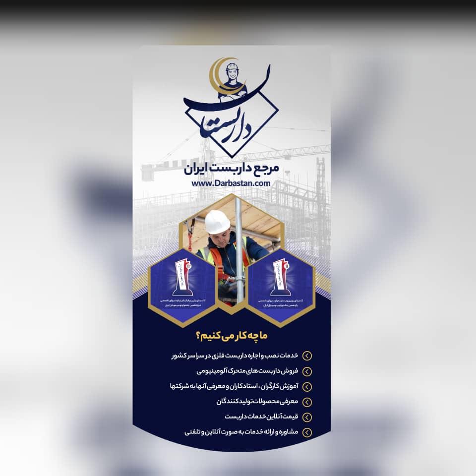 مرجع داربستان ایران